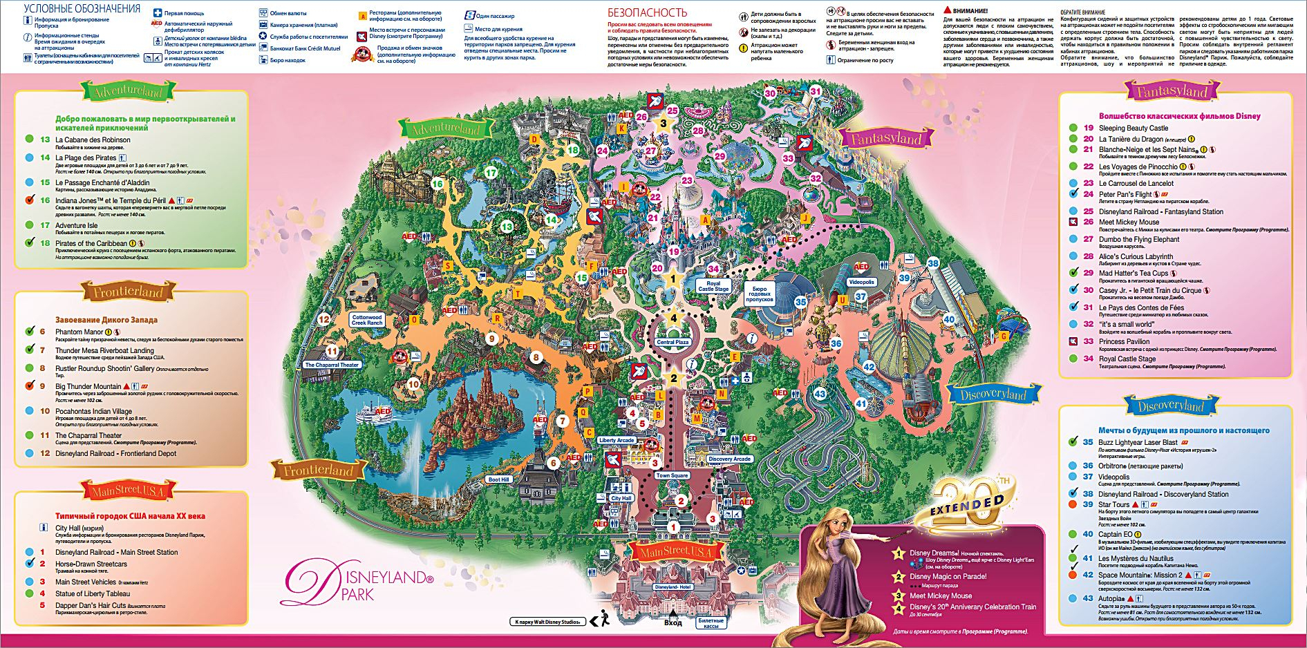 Large Disneyland Paris Maps For Free Download And Print | High - Printable Disneyland Paris Map 2018